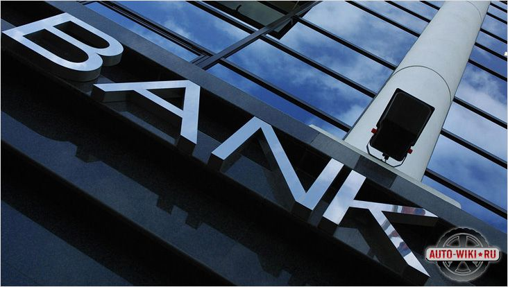 С участием банка
