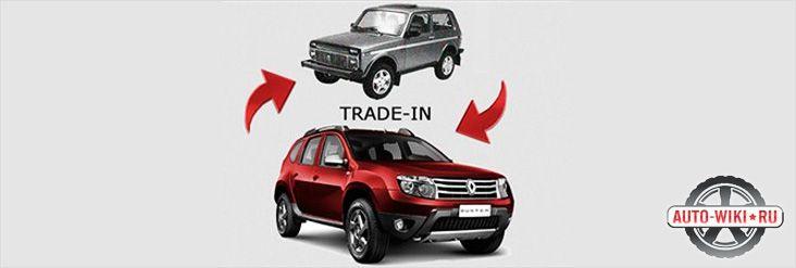 Программа trade-in