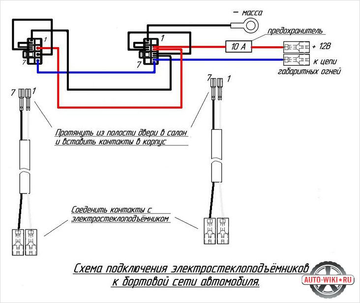Схема подключения электростеклоподъемников Гранат