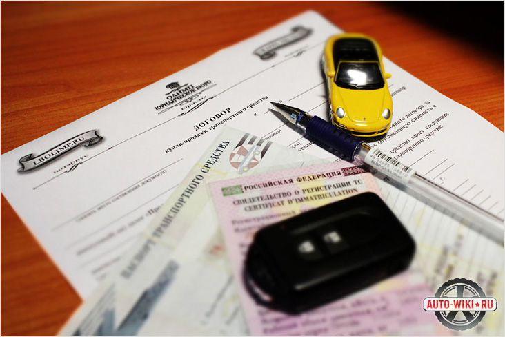 Договор купли-продажи автомобиля