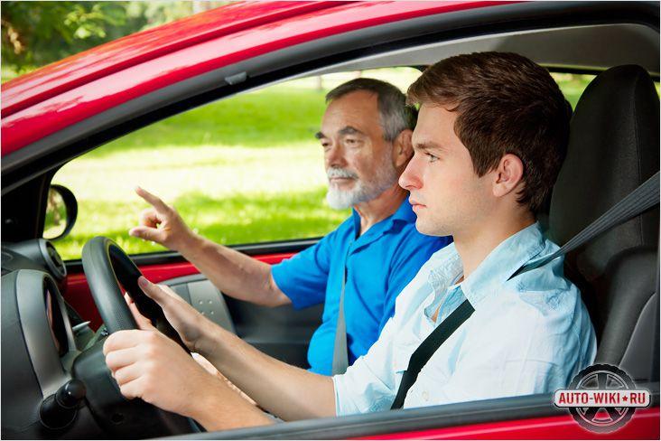 Езда с опытным водителем