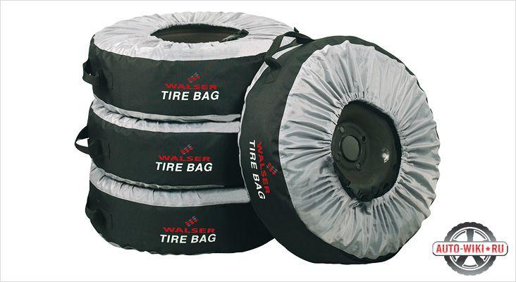 Хранение шин в чехлах