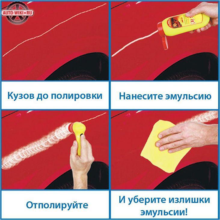 Правила полировки