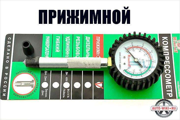 Прижимные компрессометры