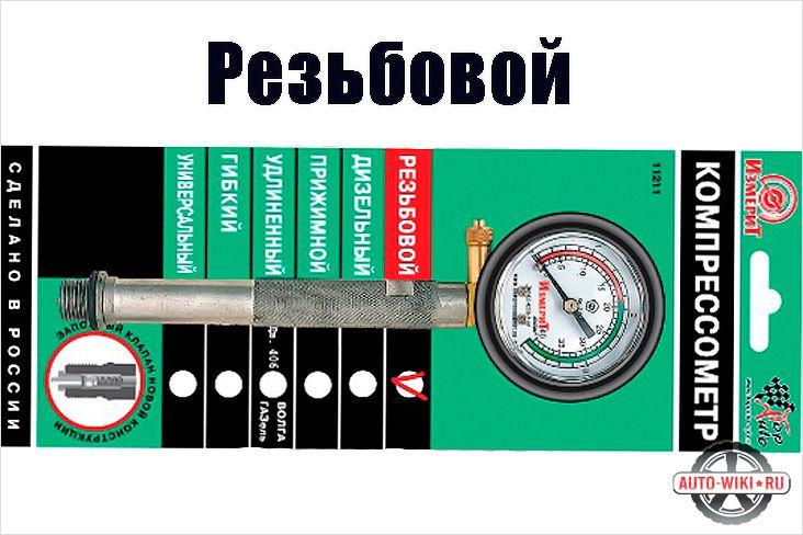 Резьбовые компрессометры