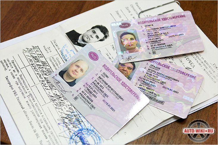 Современные водительские удостоверения